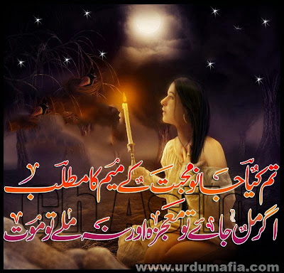 Urdu poetry sad shayari images pictures wallpapers