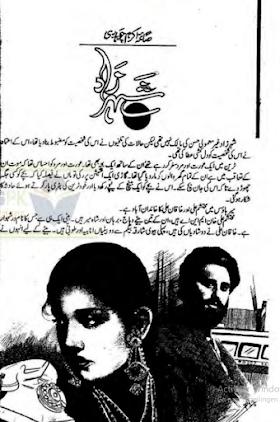 Sheharzaad by Saima Akram Chaudhary Episode 20