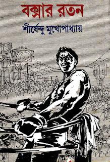 Boxer Ratan by Shirshendu Mukhopadhyay