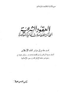 تحميل كتاب العقود الشرعية الحاكمة للمعاملات المالية المعاصرة - عيسى عبده