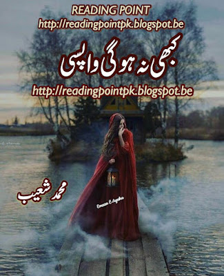 Kabhi na ho gi wapsi by Muhammad Shoaib Complete Part 2 Online Reading