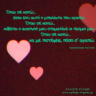 Valentine's Day 2019 Love Story by ΣΥΛΛΕΓΩ ΣΤΙΓΜΕΣ