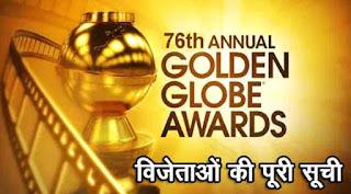 गोल्डन ग्लोब पुरस्कार-2019