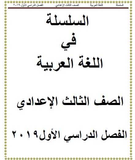 أقوى مذكرة لغة عربية للصف الثالث الاعدادى ترم أول 2019 للأستاذ حسن ابن عاصم