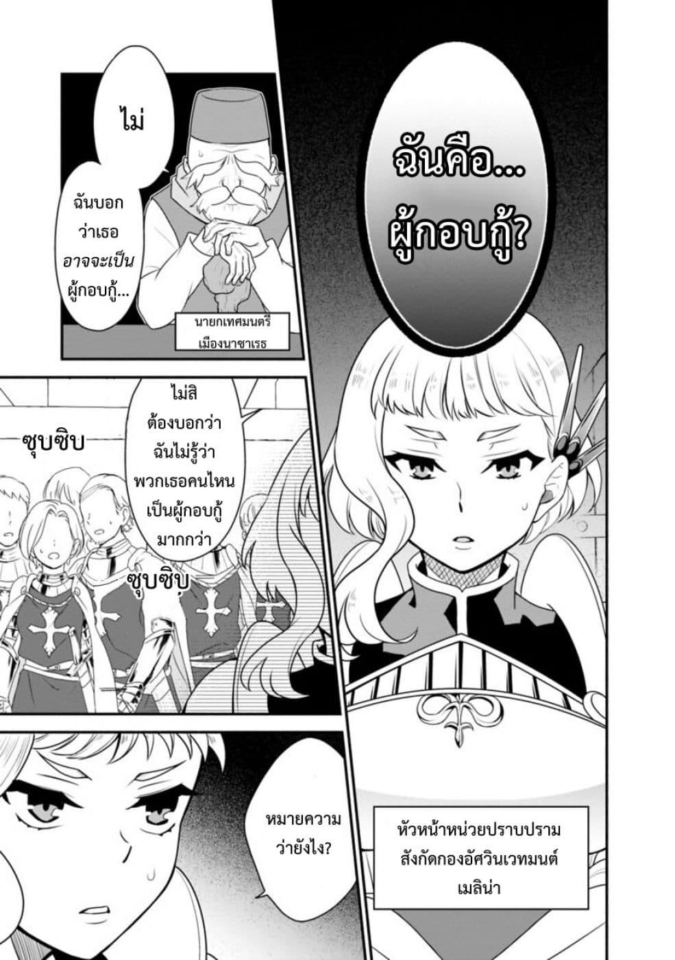 อ่านการ์ตูน Doryoku Shisugita Sekai Saikyou no Butouka ha, Mahou Sekai wo Yoyuu de Ikinuku ตอนที่ 14 หน้าที่ 13