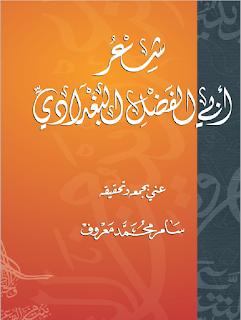 كتاب شعر أبي الفاضل البغدادي كامل