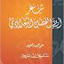 كتاب شعر أبي الفضل البغدادي pdf سامر محمد معروف