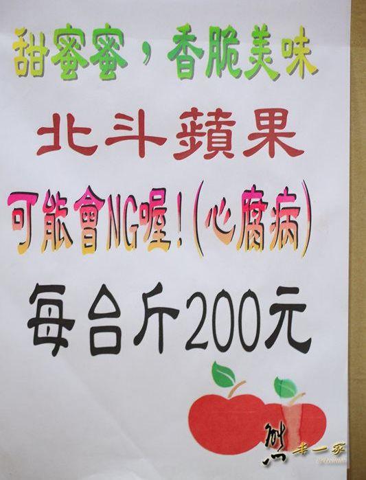 福壽山賞楓、採蘋果|9~12月蘋果採收期、4月還有蘋果花可賞