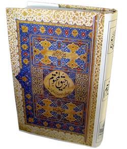 Al raheeq ul makhtum pdf reader