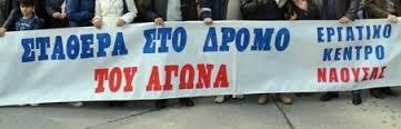 ΕΡΓΑΤΙΚΟ ΚΕΝΤΡΟ ΝΑΟΥΣΑΣ ΔΕΛΤΙΟ ΤΥΠΟΥ