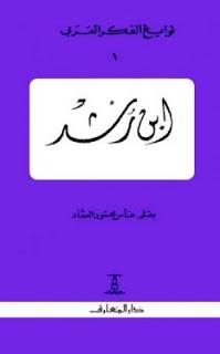 كتاب ابن رشد