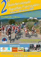 Με φιλανθρωπικό χαρακτήρα φέτος η 2η ποδηλατοδρομία Παραλίας Μανταμάδου- Λαχειοφόρος αγορά και ρούχα για την Βρισα-Κυριακή 25 Ιουνίου