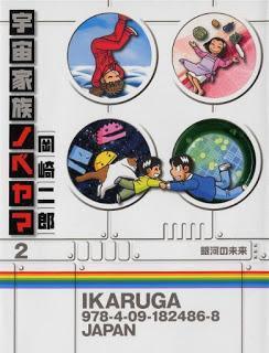 [岡崎二郎] 宇宙家族ノベヤマ 第01-02巻