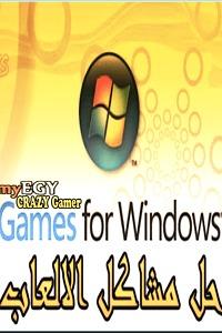 جميع برامج تشغيل الالعاب | Gamesat