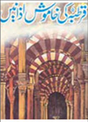 Qartaba ki khamosh azanain novel by A Hameed pdf