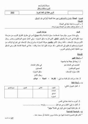 تمارين دعم في مادة اللغة العربية والرياضيات السنة الخامسة ابتدائي