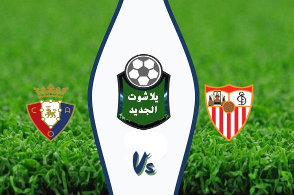 نتيجة مباراة إشبيلية وأوساسونا اليوم الأحد 1-03-2020 في الدوري الإسباني
