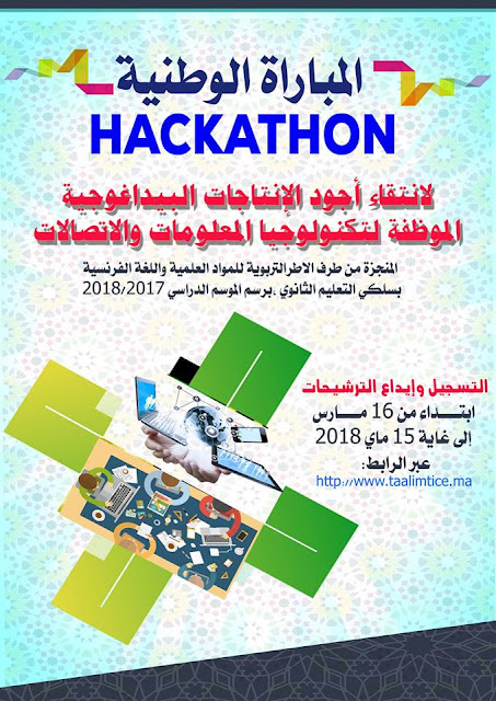 تنظيم مباراة وطنية hachathon لانتقاء أجود الانتاجات البيداغوجية الموظفة لتكنولوجيا المعلومات والاتصالات