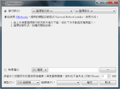 UNetbootin v625 免安裝中文版 - 把ISO檔轉成可開機的USB - 阿榮福利味 - 免費軟體下載