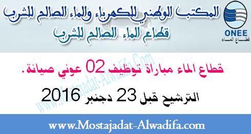 قطاع الماء مباراة توظيف 02 عوني صيانة. الترشيح قبل 23 دجنبر 2016