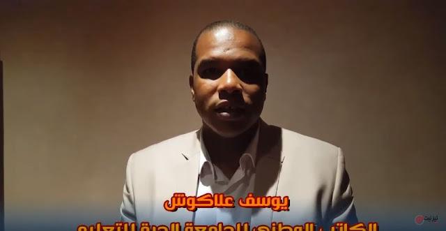 يوسف علاكوش الجامعة الحرة للتعليم مستجدات الحركة التعليمية الانتقالية 2017
