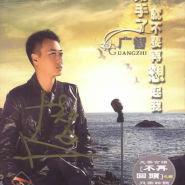 Guang Zhi (广智) - Fen Shou Le Jiu Bu Yao Zai Xiang Qi Wo (分手了就不要再想起我)