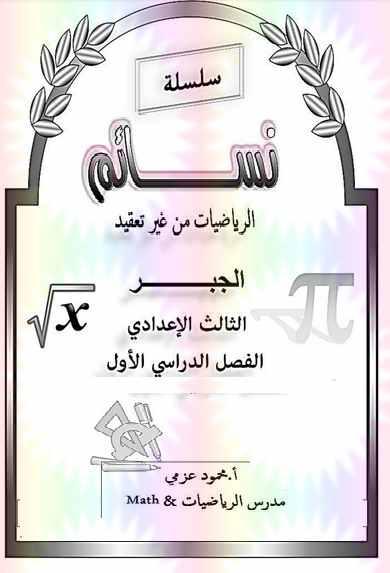 مذكرة الجبر للصف الثالث الإعدادي ترم أول 2020 مستر محمود عزمى