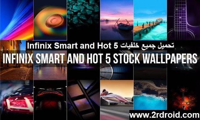 تحميل جميع خلفيات Infinix Smart and Hot 5
