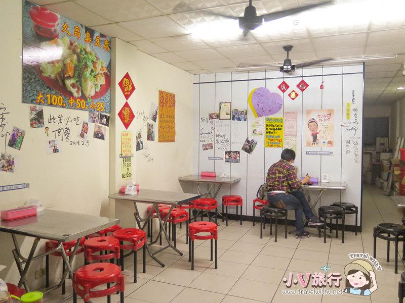 台東市 久昂臭豆腐