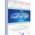 مجلة مجمع اللغة العربية