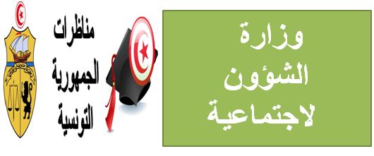 """""""هنا"""" نتائج المناظرات التونسية"""