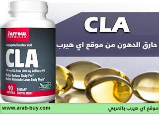 حارق الدهون CLA من اي هيرب