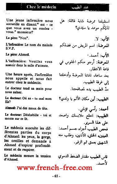 تحميل كتاب لتعلم اللغة الفرنسية