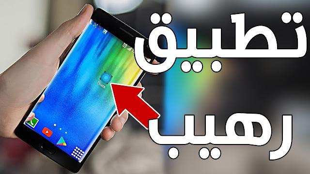 تطبيق خرافي تطبيقين في تطبيق واحد اقسم لك لن تندم على تحميله على هاتفك