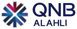 اعلن بنك قطر الاهلي عن وجود عدد من الوظائف QNB لعام 2019 بي مصر