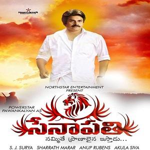 Senapathi (2016) Telugu Mp3 Songs Free Download