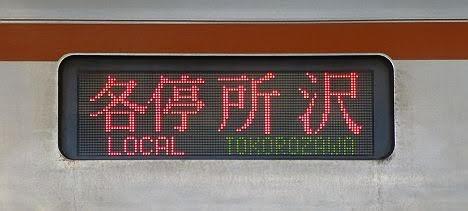 西武池袋線 各停 所沢行き4 東京メトロ7000系