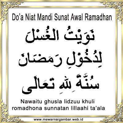 Do'a Niat Mandi Sunat Awal Ramadhan