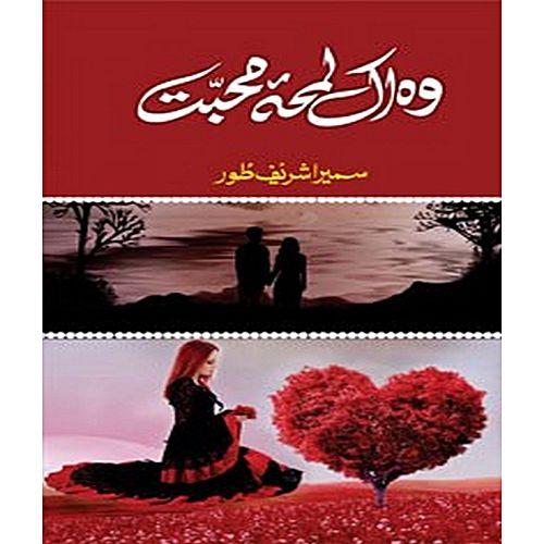 best urdu novels, free urdu novels, Novels, Safarnama, Story, Urdu, Urdu Afsaany, Urdu Books, Urdu novels,