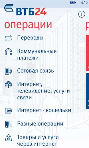Приложения ВТБ 24 для мобильных устройств