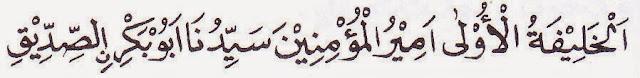 Al-khaliifatul-uulaa  amiirul-mu'minuna  sayyidunaa  Abuu  Bakrinish-shiddiiq