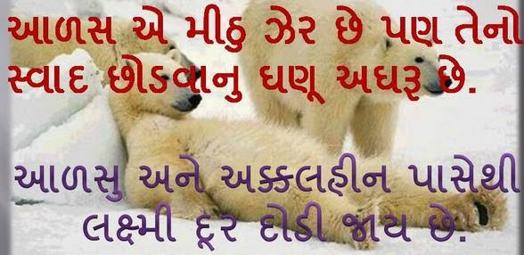 Latest Good Morning Gujarati Sms Images 123gettyimages
