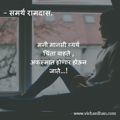 sad life status in marathi for whatsapp