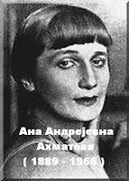 Ана Андрејевна Ахматова | ТЕБЕ СЕ ВРЛО РЕТКО СЕТИМ