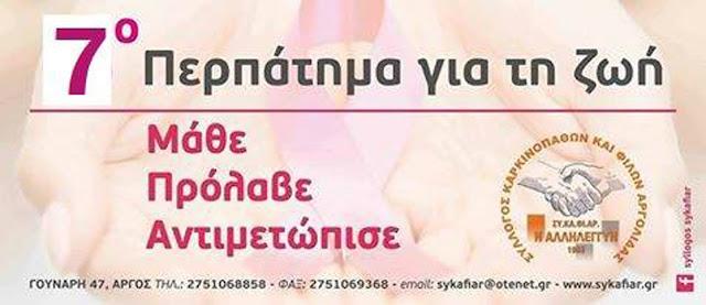 """""""Η ΑΛΛΗΛΕΓΓΥΗ"""" διοργανώνει τo """"7ο περπάτημα για τη ζωή"""" στο Ναύπλιο"""
