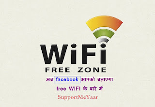 supportmeyaar free wifi facebook