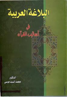 البلاغة العربية في أساليب القرآن - محمد السيد موسى
