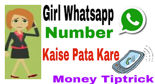 girl-ka-whatsapp-number-kaise-pata-kare