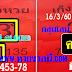 มาแล้ว...เลขเด็ดงวดนี้ 3ตัวตรงๆ หวยซอง เก็งหวย งวดวันที่ 16/3/60