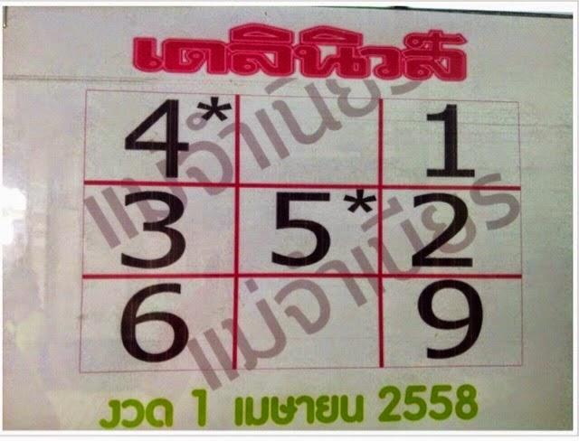เลขหนังสือพิมพ์ไทยรัฐ เดลินิวส์,หวยหนังสือพิมพ์,หวยซองงวดนี้,ข่าวหวยงวดนี้,หวยเด็ดงวดนี้ ,บางกอกทูเดย์, 1/04/2558